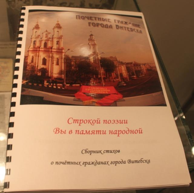 музей почетных граждан города Витебска, сборник стихов