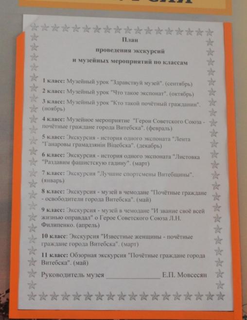 музей почетных граждан города Витебска, экскурсии
