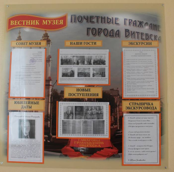 музей почетных граждан города Витебска, вестник музея