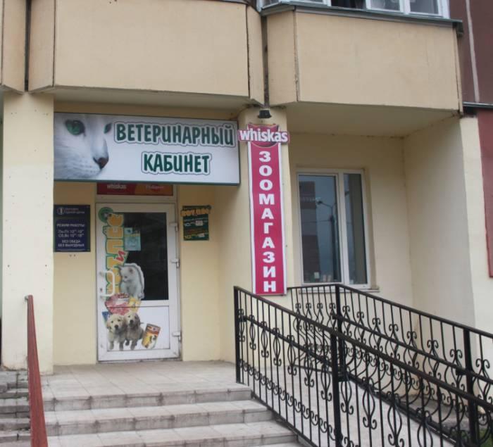 витебск, Юг-7, ветклиника