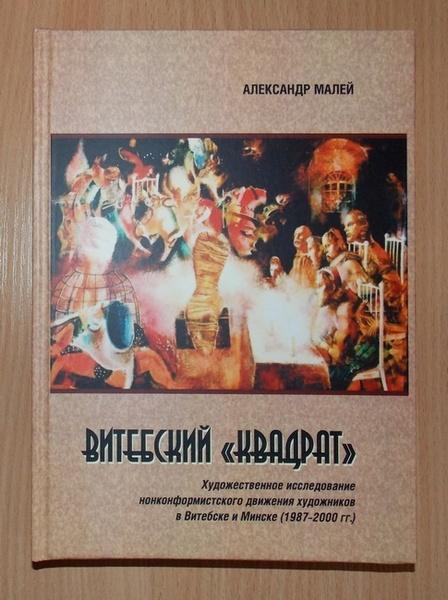 Малей, Корженевский, авангард, Витебск, Квадрат