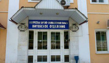 Белорусская торгово-промышленная палата. Фото Андрей Киров