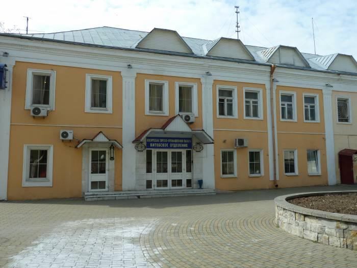 Витебское отделение Белорусской торгово-промышленной палаты
