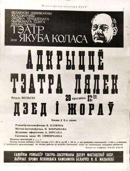 афіша, Лялька, Віцебск, Каржанеўскі
