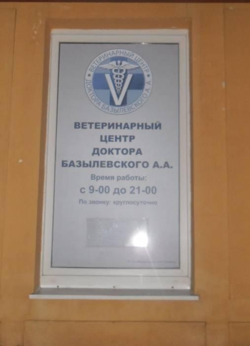 витебск, центр Базылевского, ветклиника,