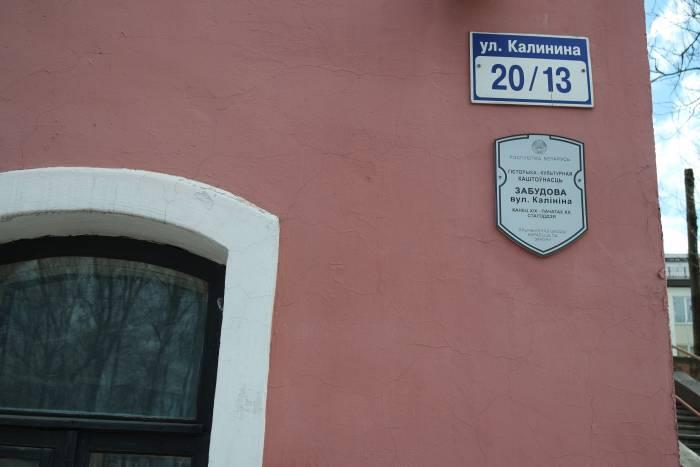 город, Калинина 20