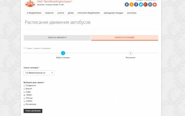 Так выглядит интерактивное расписание автобусов Витебска