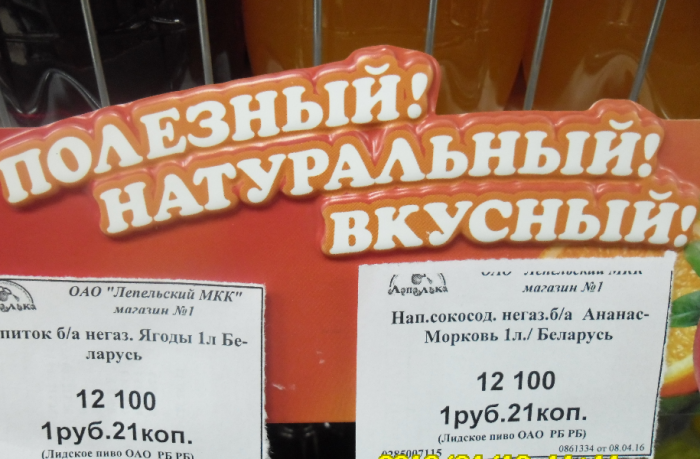 цены, магазины, ценники, рубли, Лепель