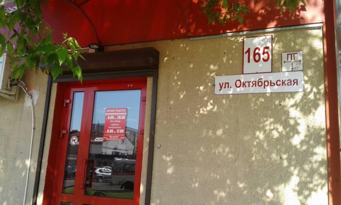 красный пищевик, магазин в бобруйске