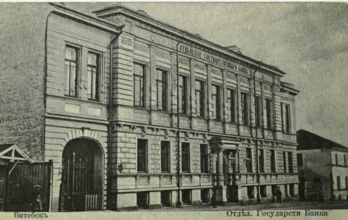 Государственный банк на Замковой. Фото humus.livejournal.com