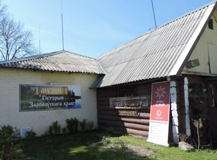 заронава, музей гісторыі