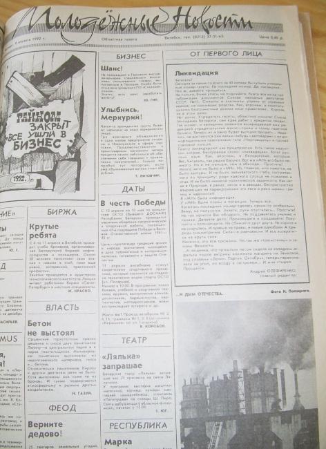 молодежные новости, газета 1991 года