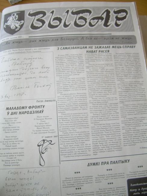 выбор, газета бориса хамайды