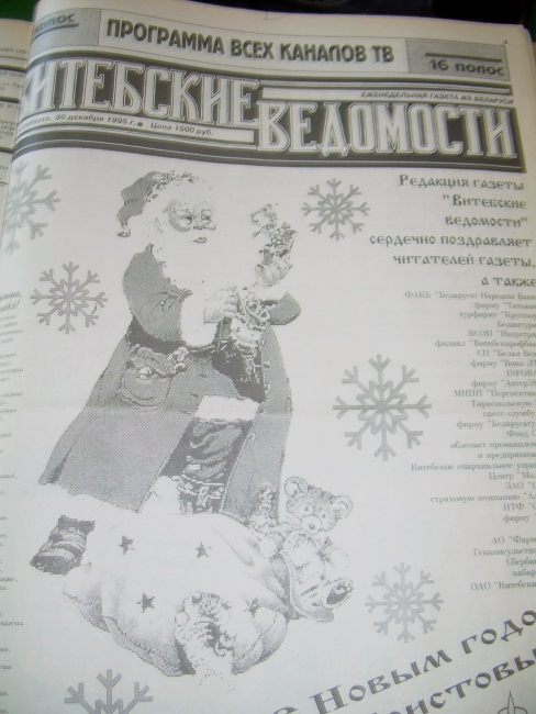 витебские ведомости, 1997 года