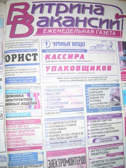 витрина вакансий, газета о вакансиях