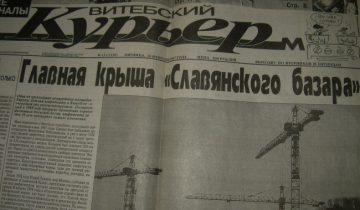 витебский курьер, 2006 год