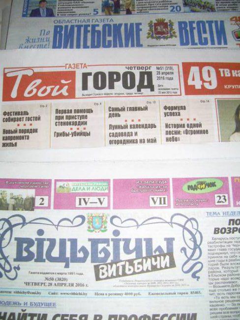 витебские газеты