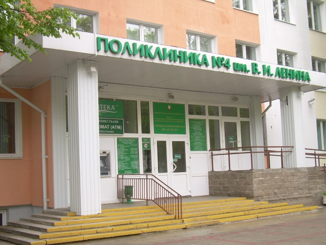 поликлиника имени ленина, витебск