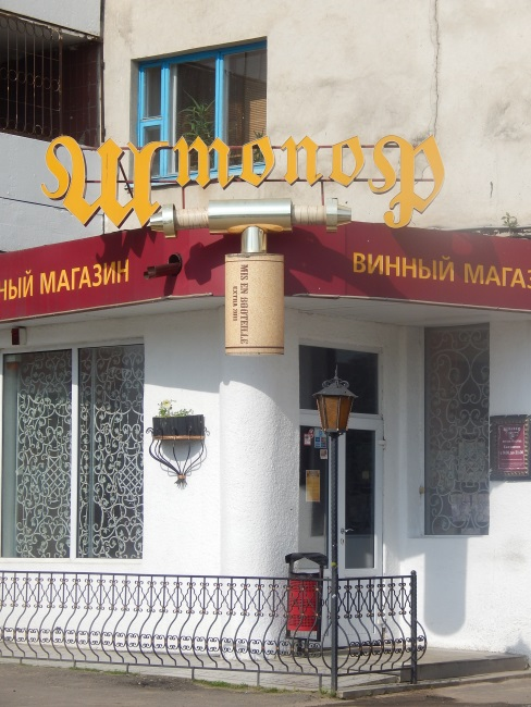 штопор магазин витебск