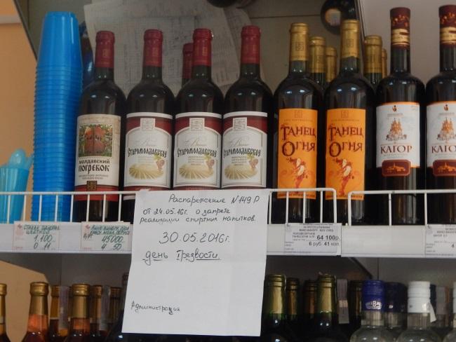 запрет на спиртное, продажа спиртного
