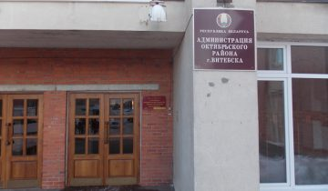 Витебск, администрация, Корженевский
