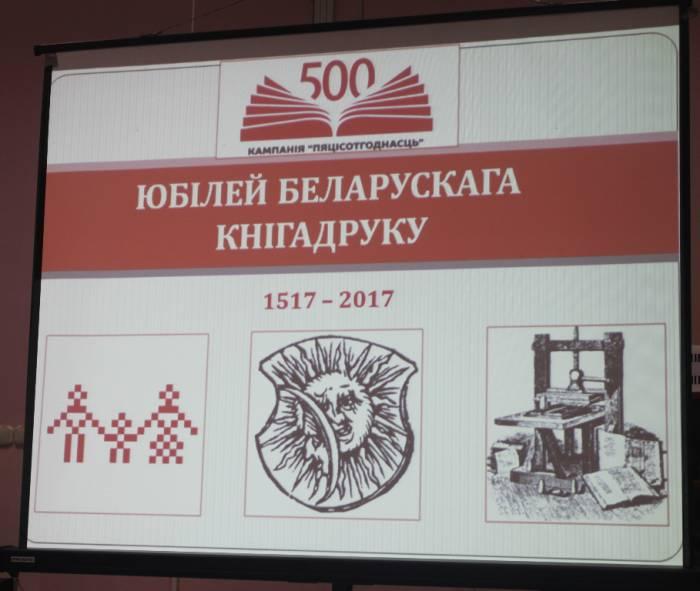 500-годдз беларускага кнігадрукавання