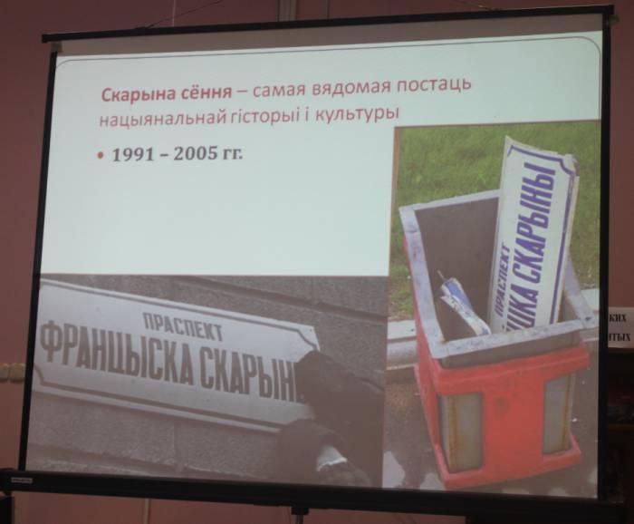 лекцыя, 500-годдзе беларускага кнігадрукавання