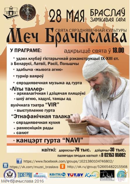 Меч Брачыслава