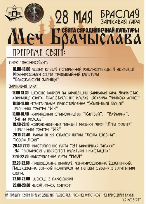 Меч Брачыслава1