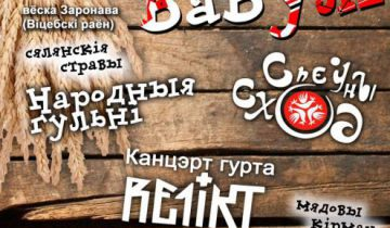 Афіша з vk.com