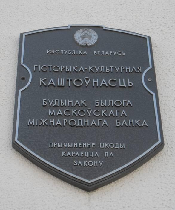 витебск, улица толстого, памятная табличка