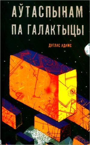 Источник knihi.by
