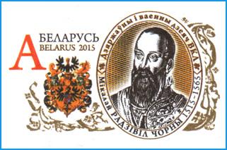 Почта марка с изображением Радзивилал Черного. Фото philately.by