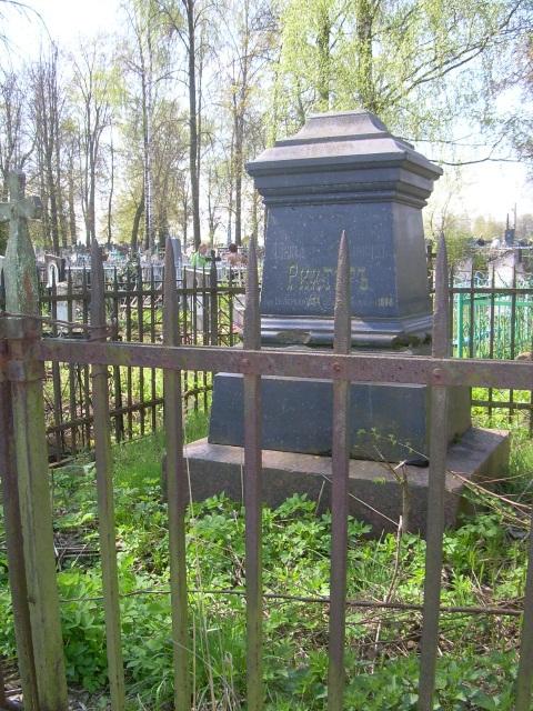 старо-семеновское кладбище, могила генерала рихтера
