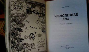 Качество печати впечатляет, такую книгу приятно взять в руки и, тем более, получить в подарок.  Фото Анастасии Вереск