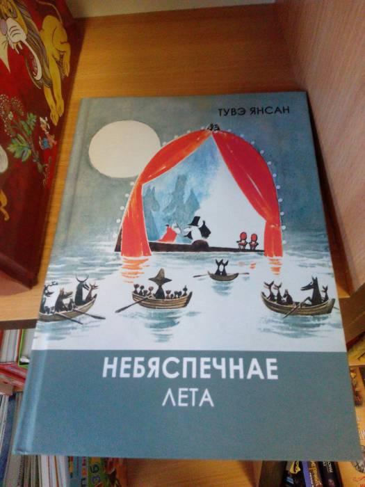 Еще одна книга Туве Янсон на белорусском языке. Фото Анастасии Вереск
