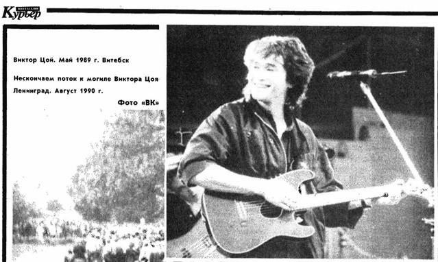 """Виктор Цой на концерте в Витебске, 1989 год. Из архива газеты """"Витебский курьер"""""""