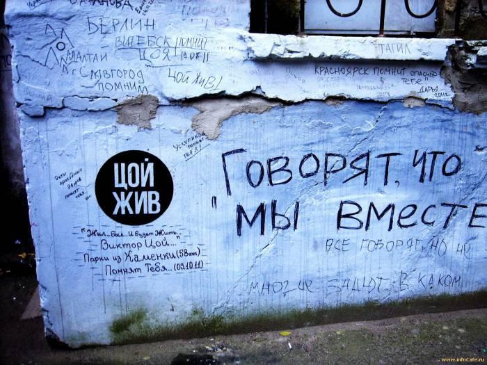 Фрагмент Стены Цоя в Санкт-Петербурге. В верхней части можно видеть надпись, оставленную жителями Витебска. Фото из личного архива