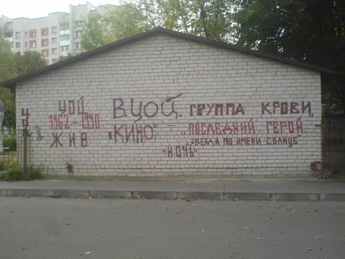 Импровизированная Стена Цоя на ул. Жесткова. Фото Анастасии Вереск
