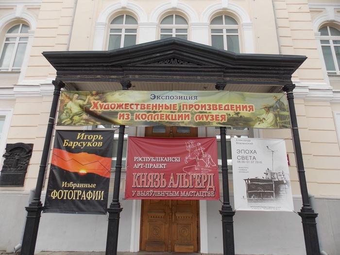Витебск, музей, Вселенский