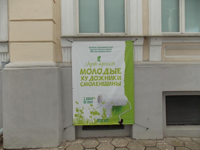 Смоленск, Витебск, музей, искусство