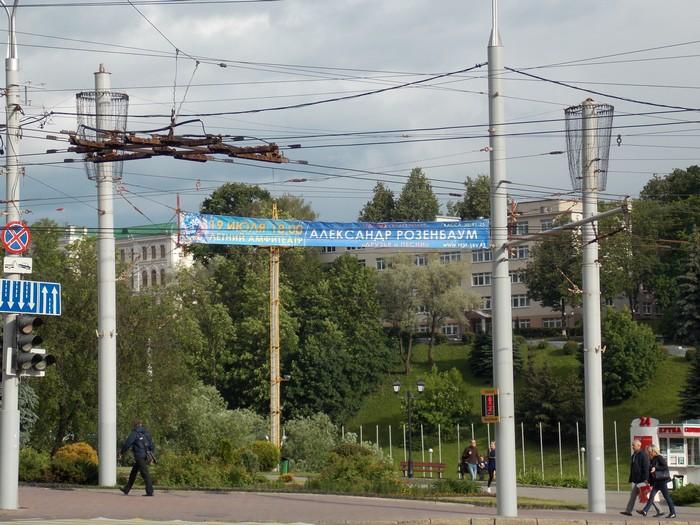 Витебск, Розенбаум