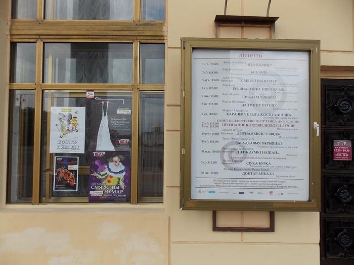 театр, Витебск, Искушение