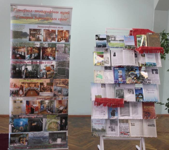 абласная бібліятэка, Заронава