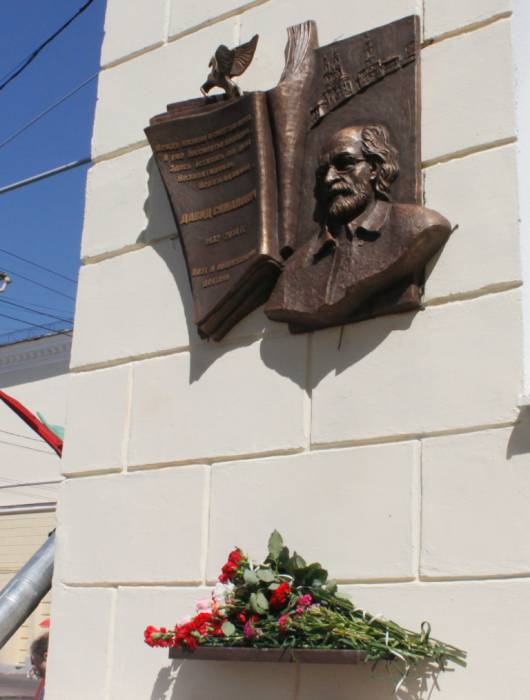 витебск, открытие мемориальной доски симановичу