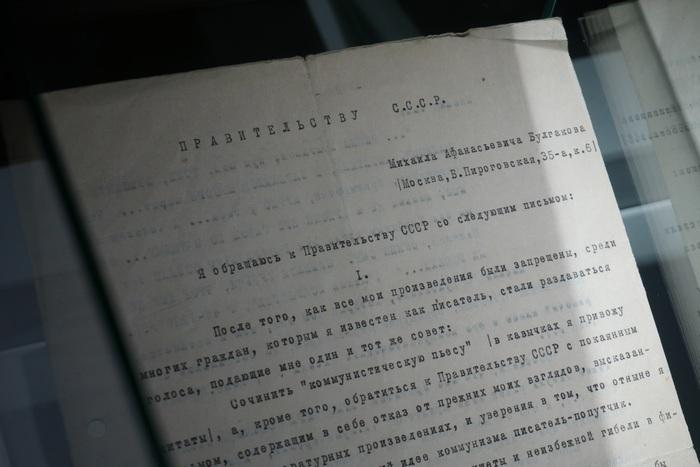 Булгаков, Сталин, Корженевский