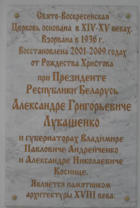 витебск, Воскресенская церковь