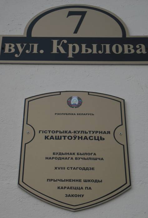 витебск, народное училище