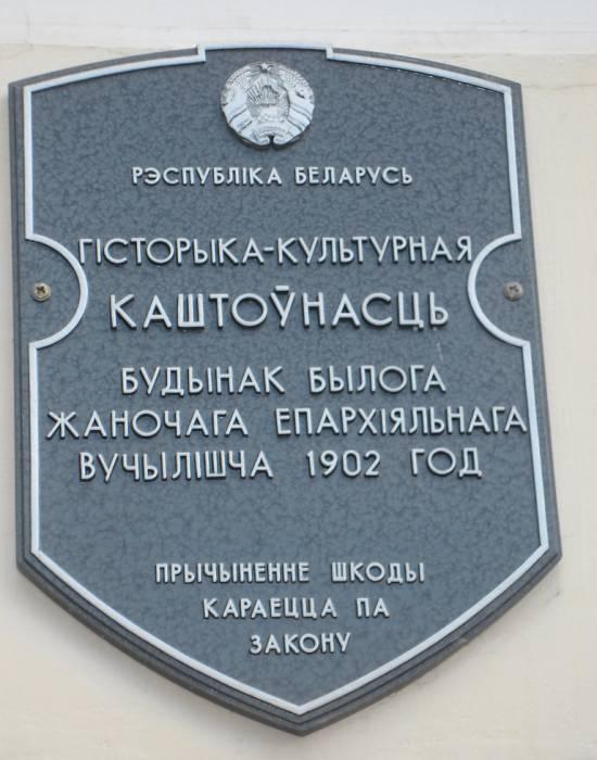 витебск, женское епархиальное училище