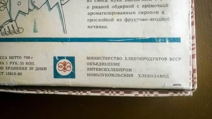 """Вот тебе и """"витебский"""" сувенир! Фото Анастасии Вреск"""
